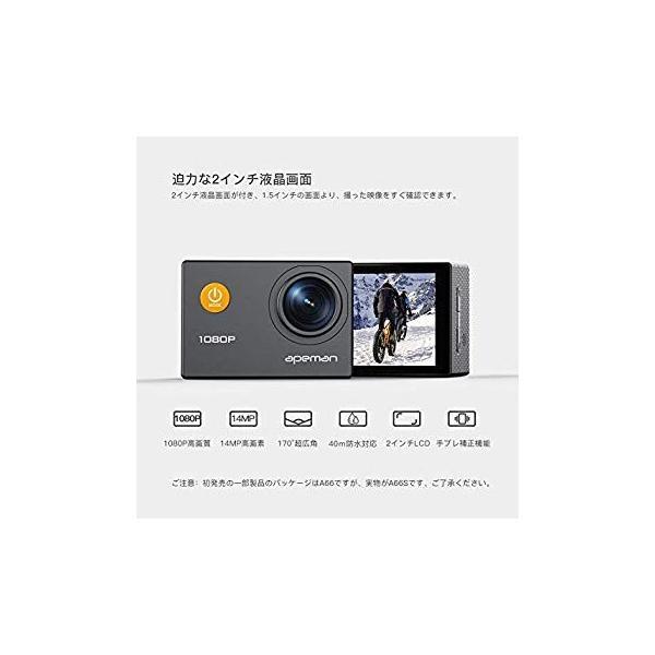 進化版 APEMAN A66S アクションカメラ 1080P高画質 1400万画素 HDMI出力 スポーツカメラ 2インチ液晶画面 40M general-purpose 07