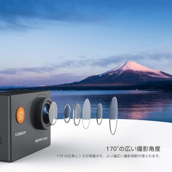 進化版 APEMAN A66S アクションカメラ 1080P高画質 1400万画素 HDMI出力 スポーツカメラ 2インチ液晶画面 40M general-purpose 08