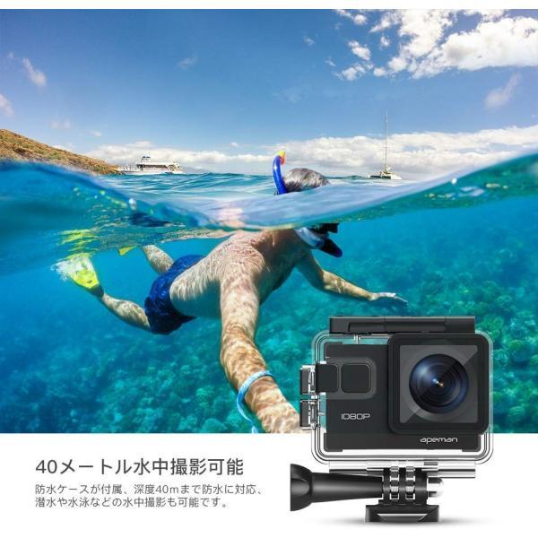 進化版 APEMAN A66S アクションカメラ 1080P高画質 1400万画素 HDMI出力 スポーツカメラ 2インチ液晶画面 40M general-purpose 10