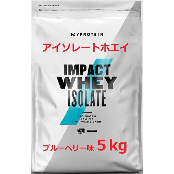 マイプロテイン WPI 高純度ホエイ アイソレート Isolate ブルーベリー味5?|general-purpose|05