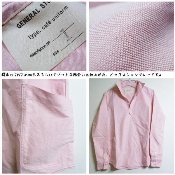 GENERAL STORE ORIGINAL ( オックスフォード ) スモックシャツ カフェ ユニフォーム |generalstore-y|08