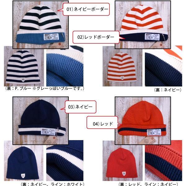 メール便送料無料 ニット キャップ 帽子 Fileuse d'Arvor(フィールズ ダルボー)コットンリブ|generalstore-y|04