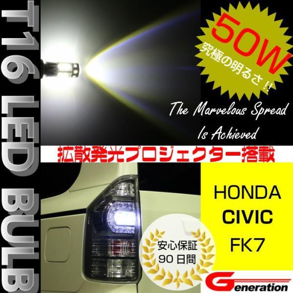ホンダ シビック FK7 LED BULB T16 バックランプ 50W CREEチップ採用モデル 無極性端子