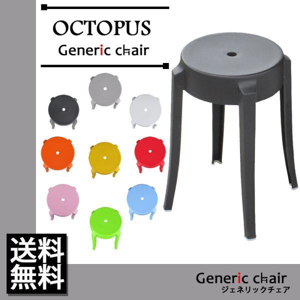 丸椅子 おしゃれ ロー スツール カルテル チャールズゴースト ジェネリック 家具 チェア 椅子 イス おしゃれ 座りやすい|genericchair