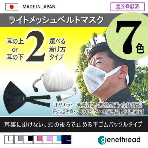 耳に掛けないという発想!!「ライトメッシュベルトマスク」※フリー・Sサイズあり★UV対策+冷感+速乾+立体形状+長さ調節付|genethread