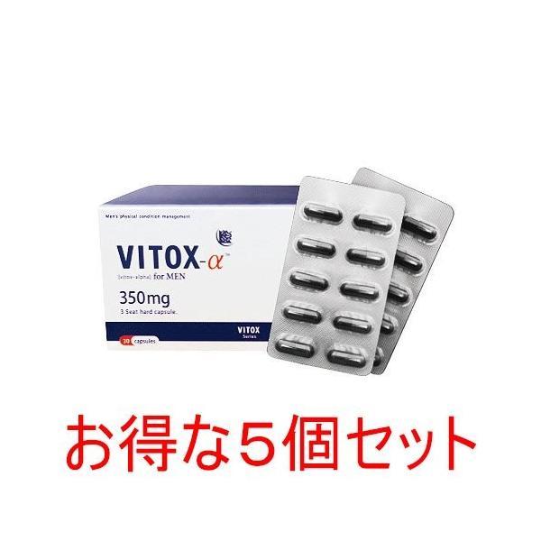 ヴィトックスα VITOX-α[5個セット] 30カプセル×5 【ビトックスアルファ】【ボルテックス】【ヴォルテクス】|genieweb