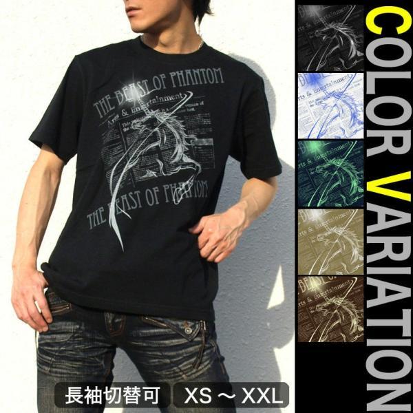 Tシャツ ユニコーン 馬 キレイめ genju