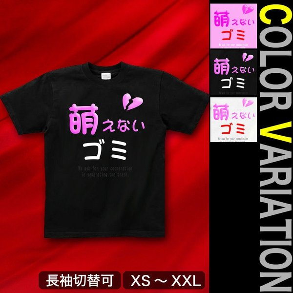 Tシャツ 面白 おもしろ 萌えないゴミ|genju