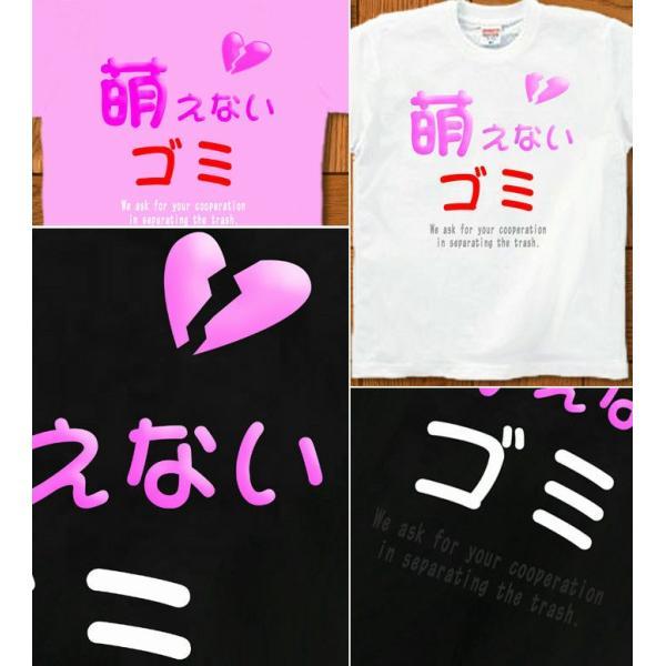 Tシャツ 面白 おもしろ 萌えないゴミ|genju|02