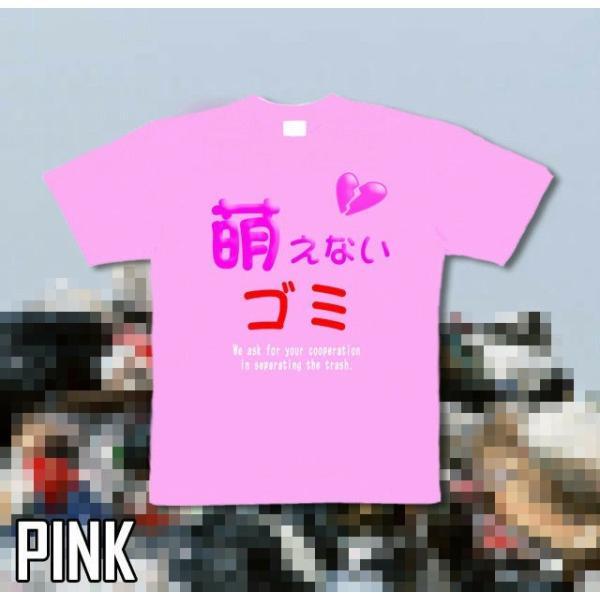 Tシャツ 面白 おもしろ 萌えないゴミ|genju|04