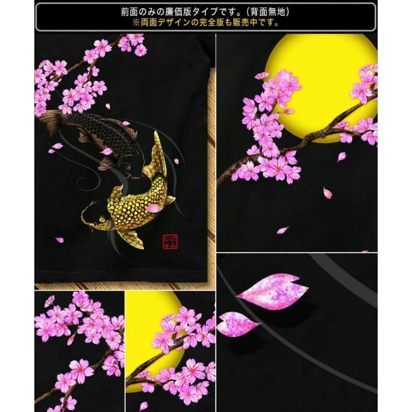 Tシャツ 鯉 和柄 桜河|genju|04