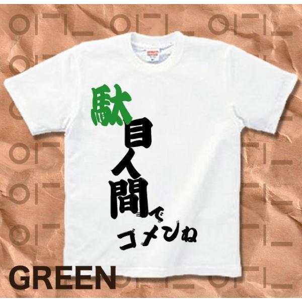 Tシャツ バカT 駄目人間で何が悪い|genju|05