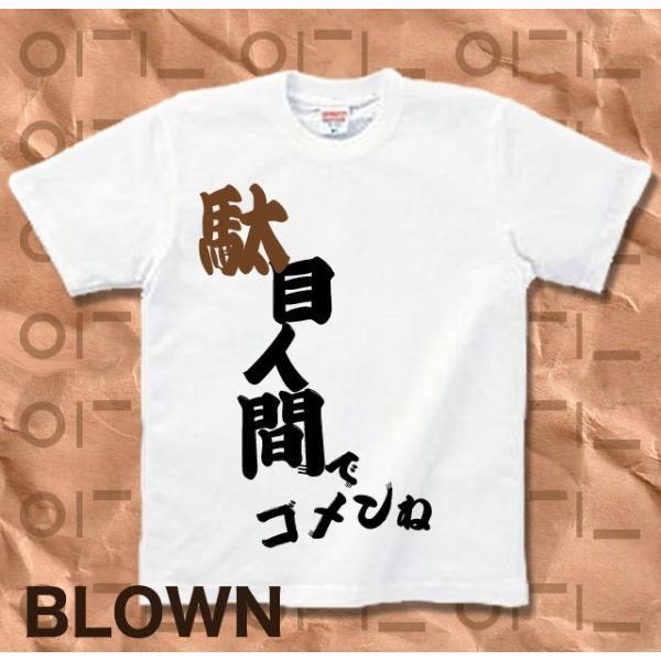 Tシャツ バカT 駄目人間で何が悪い|genju|08