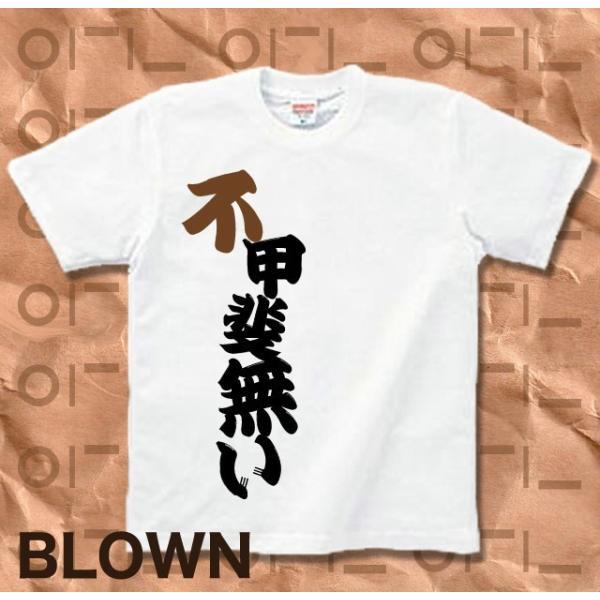Tシャツ バカT 不甲斐ないTシャツ|genju|08