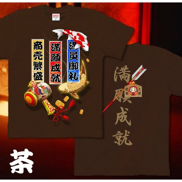 Tシャツ 参拝 鯉 小判 謹賀新年 正月|genju|07