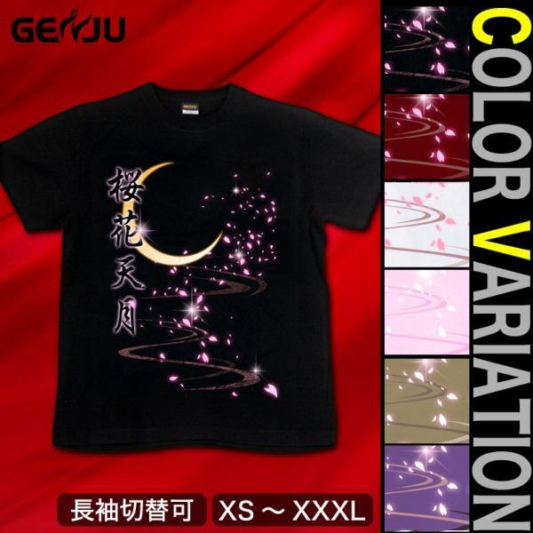 Tシャツ 和柄 桜 花見 宴会 月 さくら genju