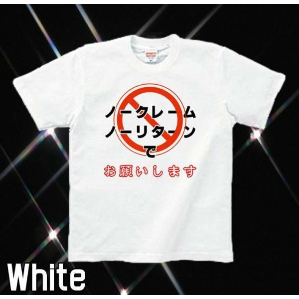 Tシャツ ネタ系 面白 おもしろ メンズ genju 05