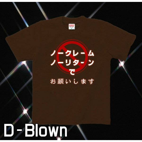 Tシャツ ネタ系 面白 おもしろ メンズ genju 07
