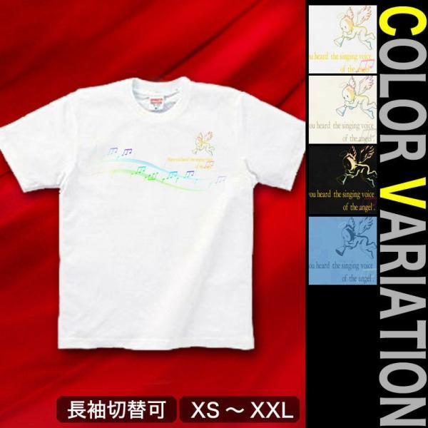 Tシャツ 天使 音譜 楽譜 音符 可愛い|genju