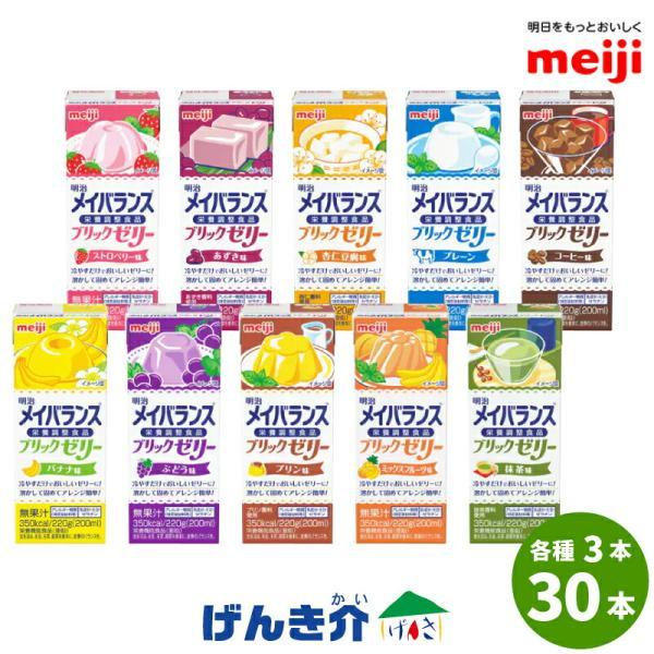 介護食 メイバランス ブリックゼリー バラエティーBOX バラエティーセット 220g×30個 高カロリーゼリー350kcal  明治