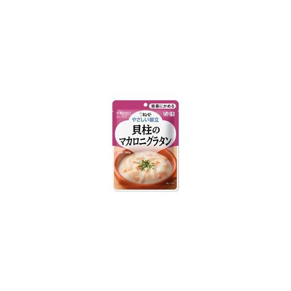 介護食 キューピー やさしい献立 貝柱のマカロニグラタン100g×1袋 区分1 容易にかめる