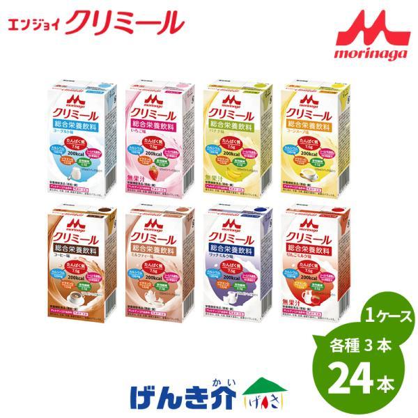 介護食 クリニコ エンジョイ クリミール 8種類の味 125ml 24本 いろいろセット 森永 バラエティーセット