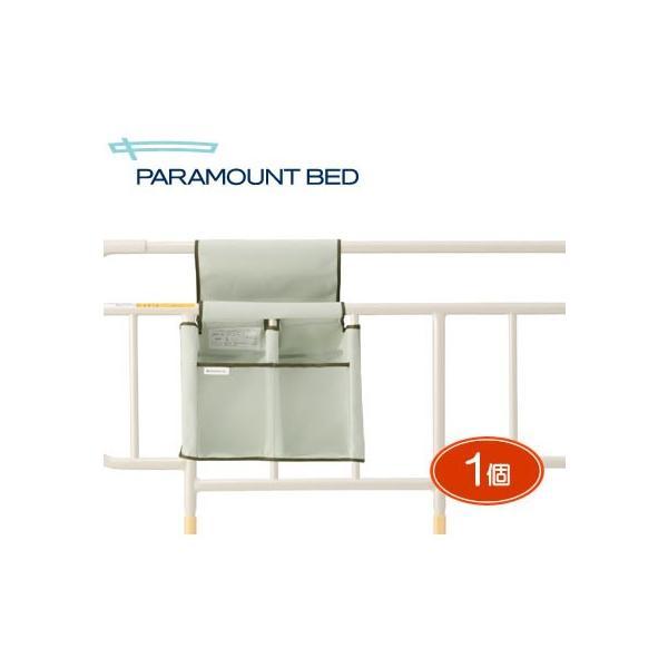 パラマウントベッド 介護ベッドサイドレール用サクっとポケット(単品)KS16Pパラマウントベッド