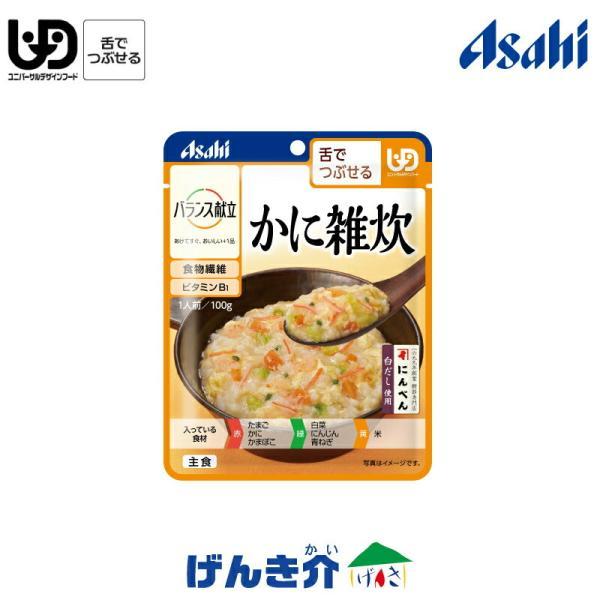 介護食 アサヒ バランス献立(元・和光堂) かに雑炊 蟹雑炊 少量100g×1袋 区分3 舌でつぶせる