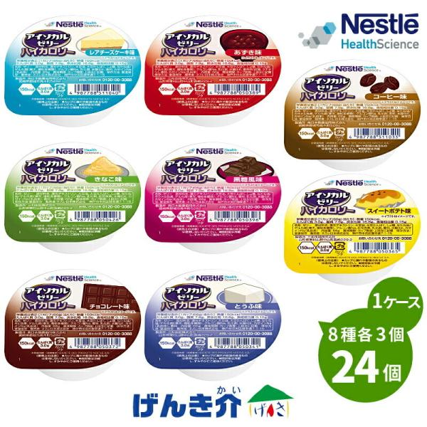 介護食 ネスレ アイソカル ゼリー ハイカロリー バラエティパック 8種×3個 24個 栄養補助食品 健康食品 介護食品