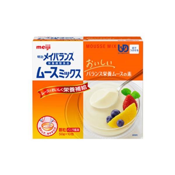 介護食 メイバランス ムースミックス 50g×10包 バニラ風味 栄養食品 明治