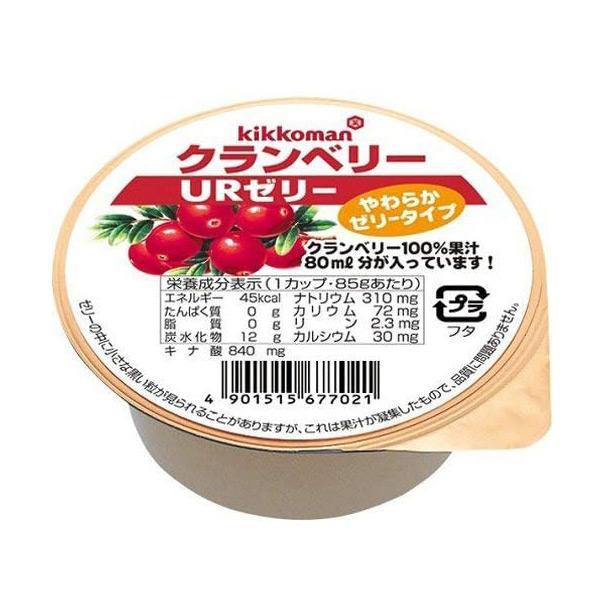 介護食 クランベリーURゼリー 85g×10個×3 日清オイリオからホリカへ販売元変更 キッコーマン協力 ホリカフーズ