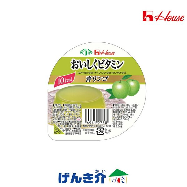 ゼリー ハウス おいしくビタミン 青リンゴ 60g 低カロリーゼリー 介護食 美容 健康