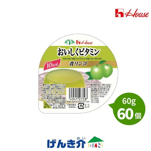 ゼリー ハウス おいしくビタミン 青リンゴ 60g×60個 低カロリーゼリー 介護食 美容 健康