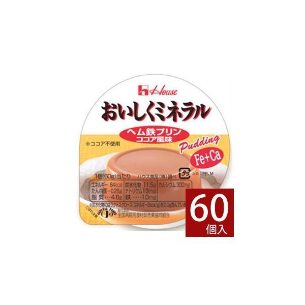 ゼリー ハウス おいしくミネラル ヘム鉄プリン 60g×60個 介護食 美容 健康