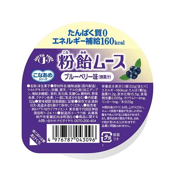 介護食 ムース食 粉飴ムース ブルーベリー 52g×24個 H+Bライフサイエンス(ハーバー研究所)