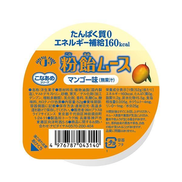 介護食 ムース食 粉飴ムース マンゴー 52g×24個 H+Bライフサイエンス(ハーバー研究所)