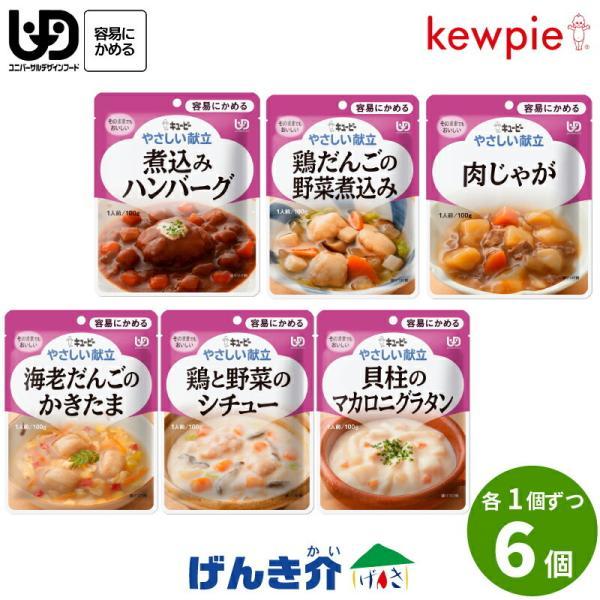 介護食 キューピー やさしい献立 区分1 容易にかめる 6種セット セット販売
