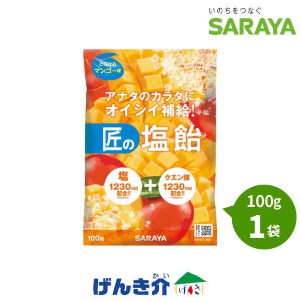 サラヤ 夏季限定 匠の塩飴 マンゴー味 100g