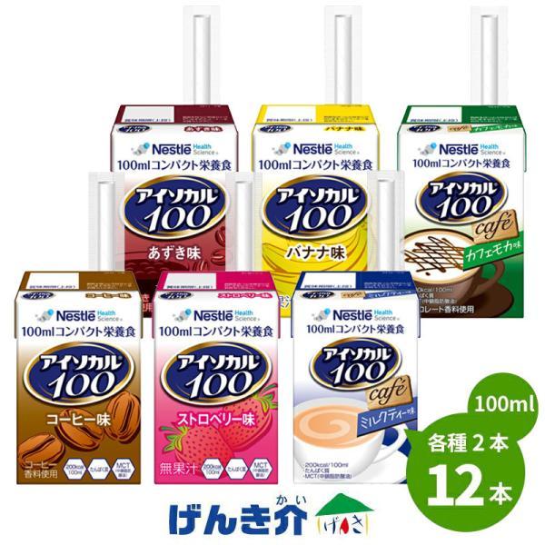 介護食 アイソカル100 バラエティパック 100ml×12本 6種各2本 1本あたり200kcal ネスレ 栄養補助  介護食 流動食
