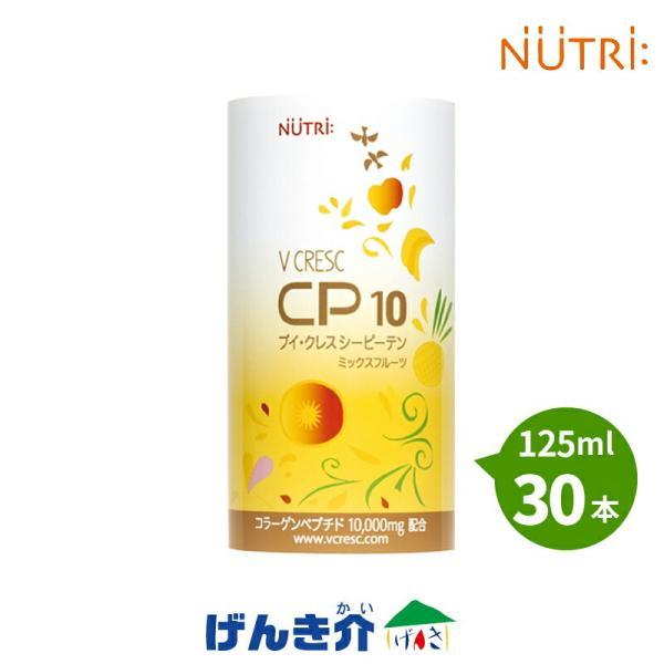 ブイクレス CP10 ミックスフルーツ 30本 ニュートリー V CRESC CP10 コラーゲンペプチド コエンザイムQ10