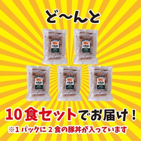 <電子レンジ調理対応>元気豚 豚丼の具 135g×10袋(2袋入×5パック)|genkibuta|02