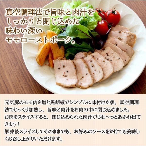 元気豚 モモローストポーク 200g|genkibuta|05