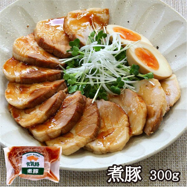 元気豚 煮豚 300g genkibuta