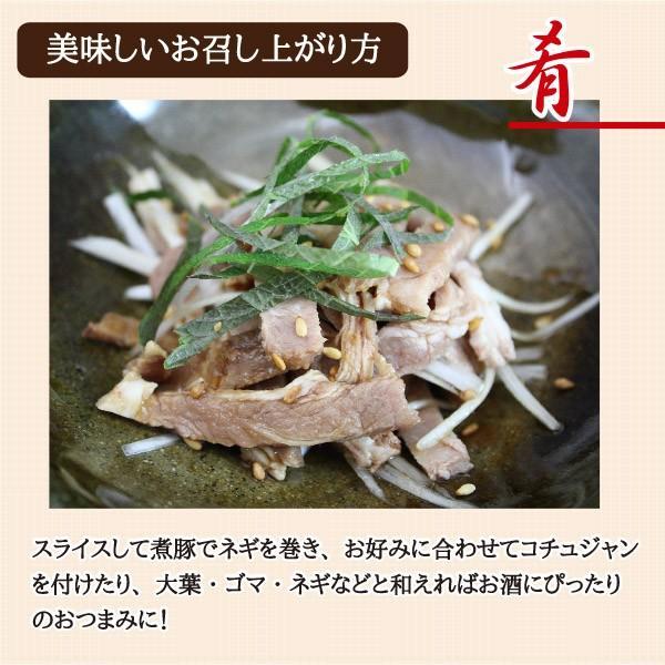 元気豚 煮豚 300g genkibuta 09