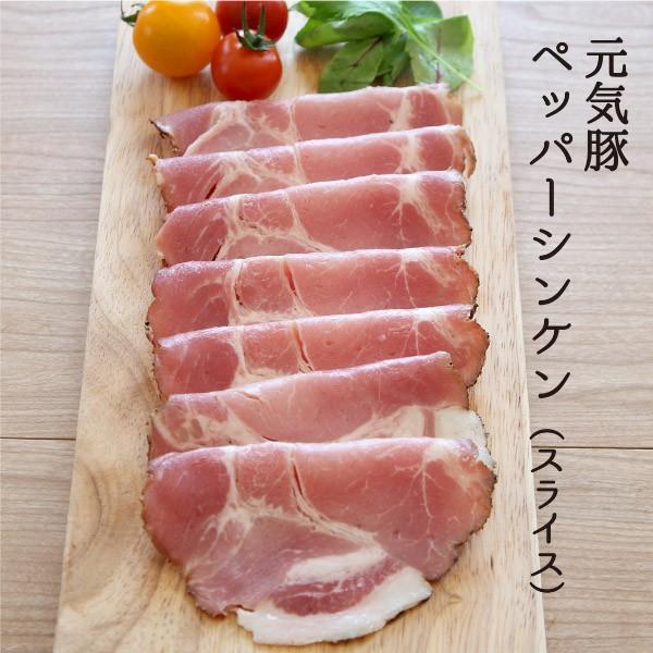 元気豚 ペッパーシンケン(スライス) 200g  【ドイツ風肩ロースハム】|genkibuta|05