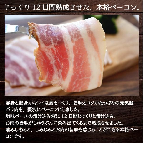 元気豚 ベーコン スライス 200g|genkibuta|03