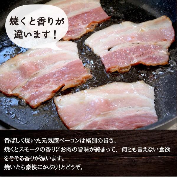元気豚 ベーコン スライス 200g|genkibuta|04