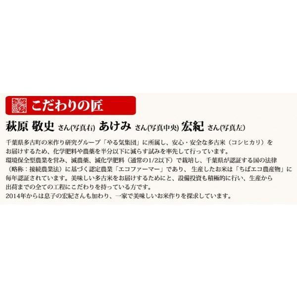 <令和元年度産>送料無料 萩原さん家の多古米(白米5kg) genkibuta 05