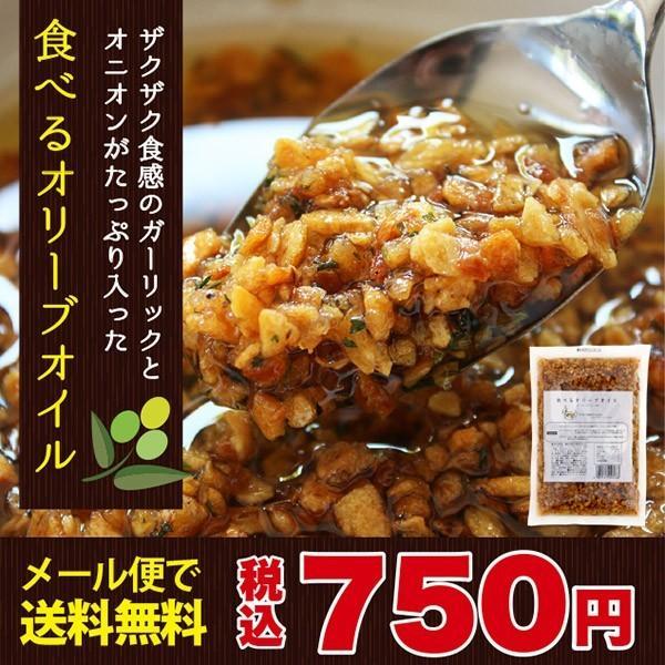 送料無料 メール便発送 小田原屋 食べるオリーブオイル 180g【日付指定・代引不可】|genkibuta