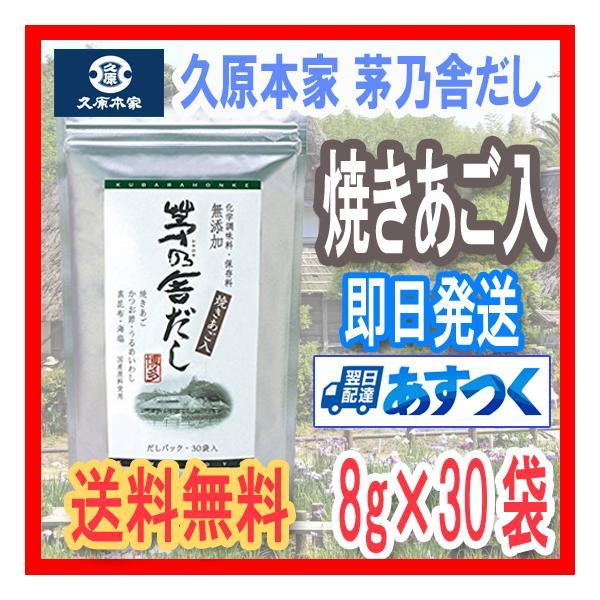 【送料無料】茅乃舎だし 焼あご入り 久原本家 8g×30袋(あごだし)|genkihouse